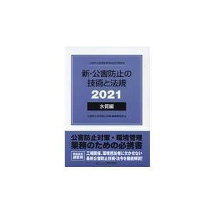 新・公害防止の技術と法規 水質編(全3冊セット) 2021/公害防止の技術と法規