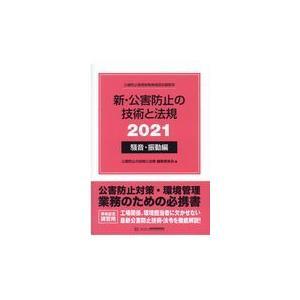 新・公害防止の技術と法規 騒音・振動編 2021/公害防止の技術と法規