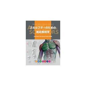 スカルプターのための美術解剖学/アルディス・ザリンス