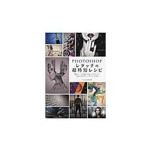 PHOTOSHOPレタッチの超時短レシピ/コリー・バーカー