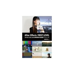 After Effects FIRST LEVEL/佐藤智幸