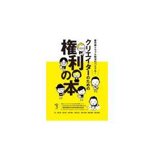 クリエイターのための権利の本/大串肇