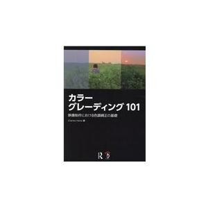 カラーグレーディング101/チャールズ・ヘイン