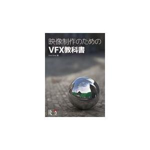映像制作のためのVFX教科書/エラン・デ・ヌール