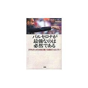 出版社名:カンゼン 著者名:オスカル・ペドロ・カノ・モレノ、羽中田昌 発行年月:2011年09月 キ...