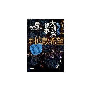 出版社名:カンゼン 著者名:ぺろりん先生 発行年月:2017年09月 キーワード:アイドル ト オタ...