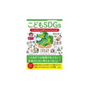 こどもSDGs なぜSDGsが必要なのかがわかる本/秋山宏次郎|Honya Club.com PayPayモール店