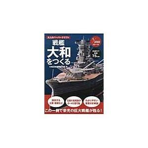 戦艦大和をつくる/久嶋正裕