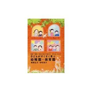 出版社名:内外出版社 著者名:猪熊弘子、寺町東子 発行年月:2018年05月 キーワード:コドモ ガ...