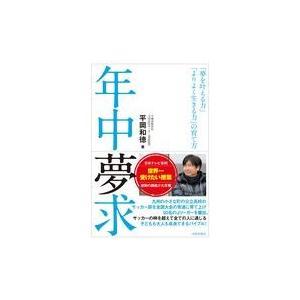 出版社名:内外出版社 著者名:平岡和徳、井芹貴志 発行年月:2019年06月 キーワード:ネンジュウ...