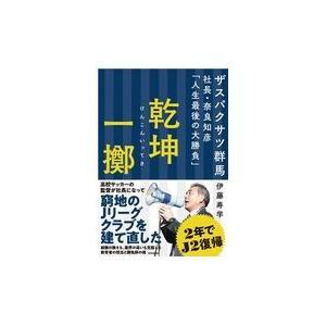 乾坤一擲/伊藤寿学