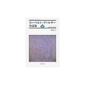 ローベルト・ヴァルザー作品集 3/ローベルト・ヴァルザ