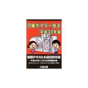 2級ボイラー技士 平成30年版|honyaclubbook