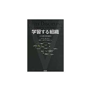 出版社名:英治出版 著者名:ピーター・M.センゲ、枝広淳子、小田理一郎 発行年月:2011年06月 ...