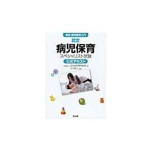 認定病児保育スペシャリスト試験公式テキスト/日本病児保育協会