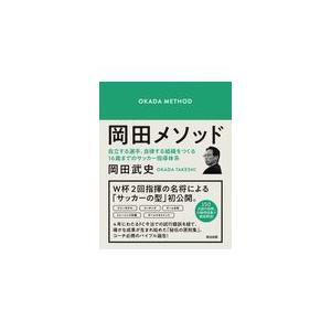 岡田メソッド/岡田武史
