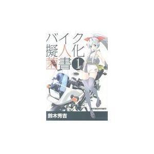 バイク擬人化菌書 1/鈴木秀吉の関連商品4