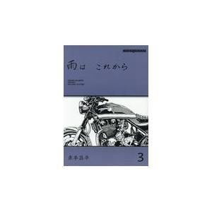 雨はこれから vol.3/東本昌平の関連商品9