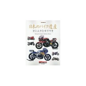 日本のバイク遺産 ヨシムラとモリワキ/佐藤康郎
