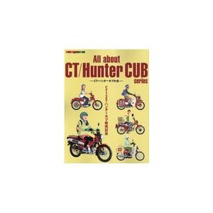 All about CT/Hunter CUB series