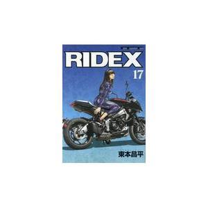 RIDEX vol.17/東本昌平