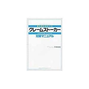クレームストーカー対策マニュアル/平塚俊樹...