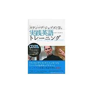 出版社名:総合法令出版 著者名:安達洋、渋谷奈津子 発行年月:2012年04月 キーワード:スティー...