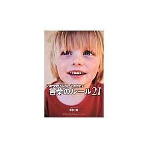 出版社名:総合法令出版 著者名:木村進 発行年月:2012年09月 キーワード:ニジュウダイ ノ ウ...
