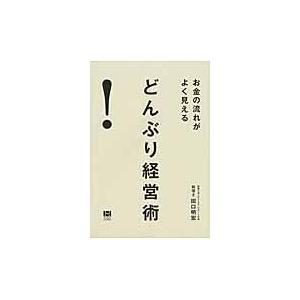 お金の流れがよく見えるどんぶり経営術/田口明宏