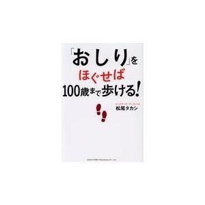 出版社名:総合法令出版 著者名:松尾タカシ 発行年月:2017年10月 キーワード:オシリ オ ホグ...