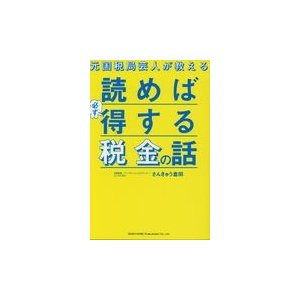 出版社名:総合法令出版 著者名:さんきゅう倉田 発行年月:2017年12月 キーワード:モト コクゼ...