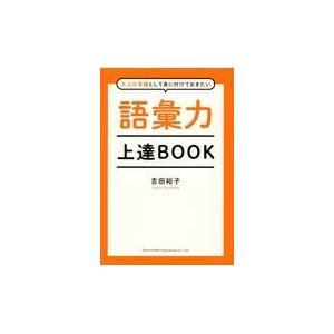 出版社名:総合法令出版 著者名:吉田裕子(国語講師) 発行年月:2017年12月 キーワード:ゴイリ...