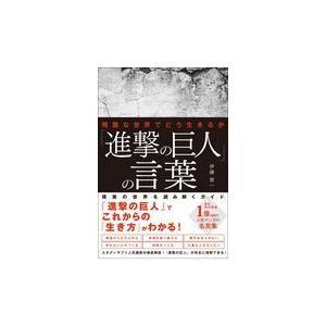 「進撃の巨人」の言葉/伊藤賀一|Honya Club.com PayPayモール店