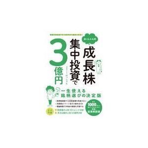 はっしゃん式成長株集中投資で3億円/はっしゃん|Honya Club.com PayPayモール店