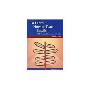 To learn how to teach English/大喜多喜夫