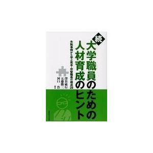 出版社名:関西学院大学出版会 著者名:澤谷敏行、五藤勝三、河口浩 発行年月:2017年08月 キーワ...