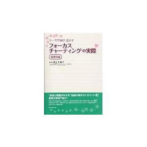 出版社名:精神看護出版、鍬谷書店 著者名:川上千英子 発行年月:2010年05月 キーワード:ケース...
