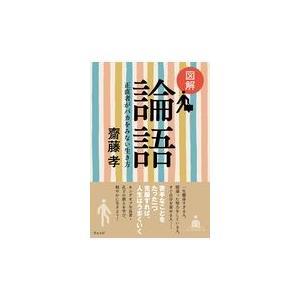 出版社名:ウェッジ 著者名:齋藤孝(教育学) 発行年月:2011年04月 キーワード:ズカイ ロンゴ...