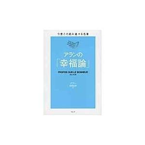 出版社名:ウェッジ 著者名:アラン、笹根由恵 シリーズ名:今度こそ読み通せる名著 発行年月:2016...