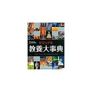 ビジュアル教養大事典/デーヴィド・ワルチン