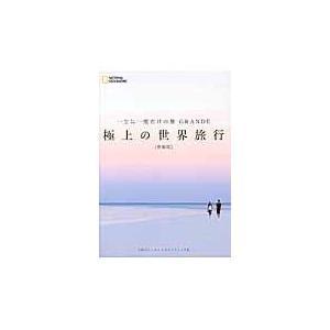 出版社名:日経ナショナルジオグラフィック社、日経BPマーケティング 著者名:マーク・ベイカー、関利枝...