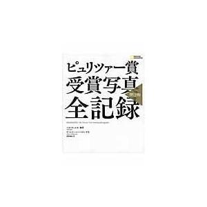 出版社名:日経ナショナルジオグラフィック社、日経BPマーケティング 著者名:ハル・ビュエル、河野純治...