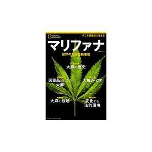 マリファナ世界の大麻最新事情/ナショナルジオグラフ