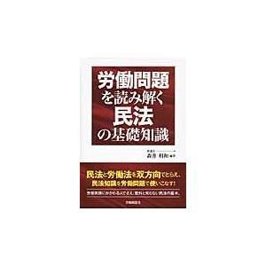 出版社名:労働調査会 著者名:森井利和 発行年月:2015年04月 キーワード:ロウドウ モンダイ ...