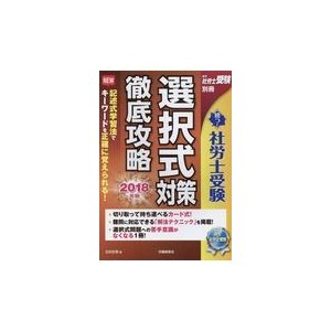 勝つ!社労士受験選択式対策徹底攻略 2018年版/北村庄吾