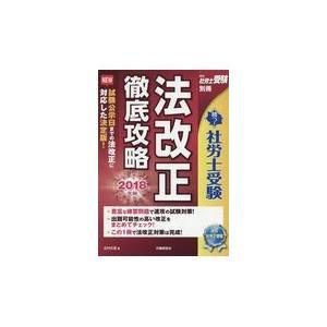勝つ!社労士受験法改正徹底攻略 2018年版/北村庄吾