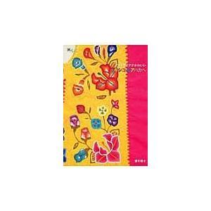 出版社名:イカロス出版 著者名:櫻井陽子 シリーズ名:旅のヒントbook 発行年月:2014年05月...