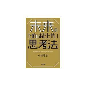 出版社名:木楽舎 著者名:小川和也、木下ようすけ 発行年月:2019年03月 キーワード:ミライ ノ...
