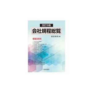 会社規程総覧 改訂9版/経営書院