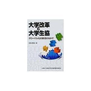 出版社名:丸善プラネット、丸善出版 著者名:庄司興吉 発行年月:2009年09月 キーワード:ダイガ...